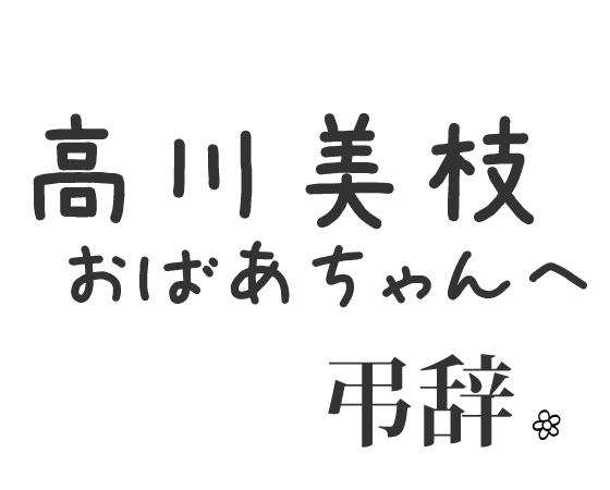 高川美枝おばあちゃんへ~弔辞