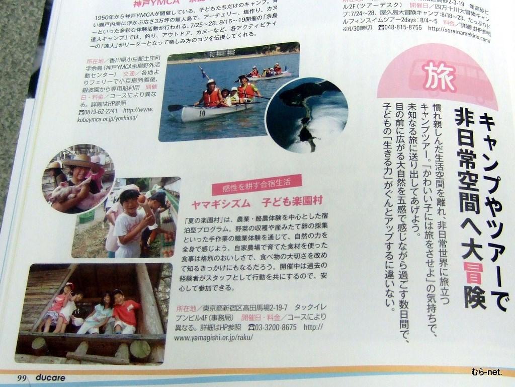 日経新聞社の「ducare」に掲載