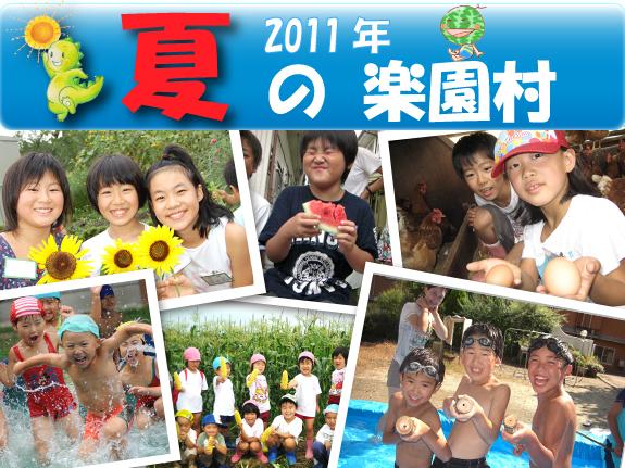 夏の楽園村