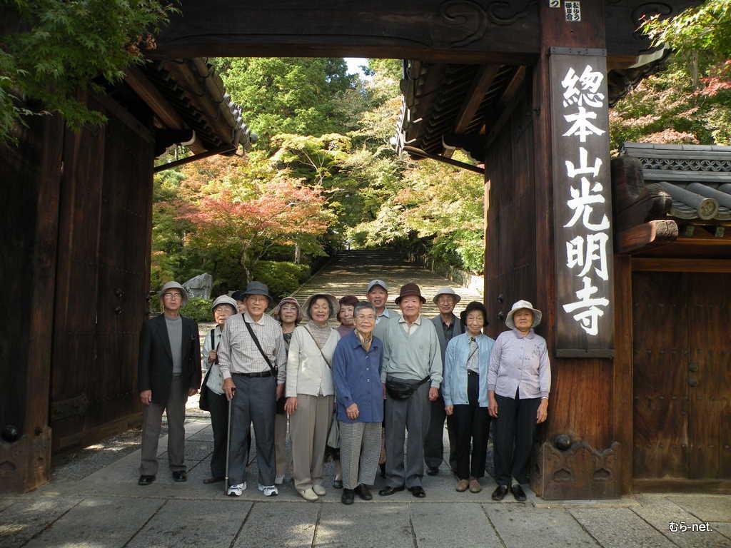 老蘇さん京都旅行<br>~光明寺~