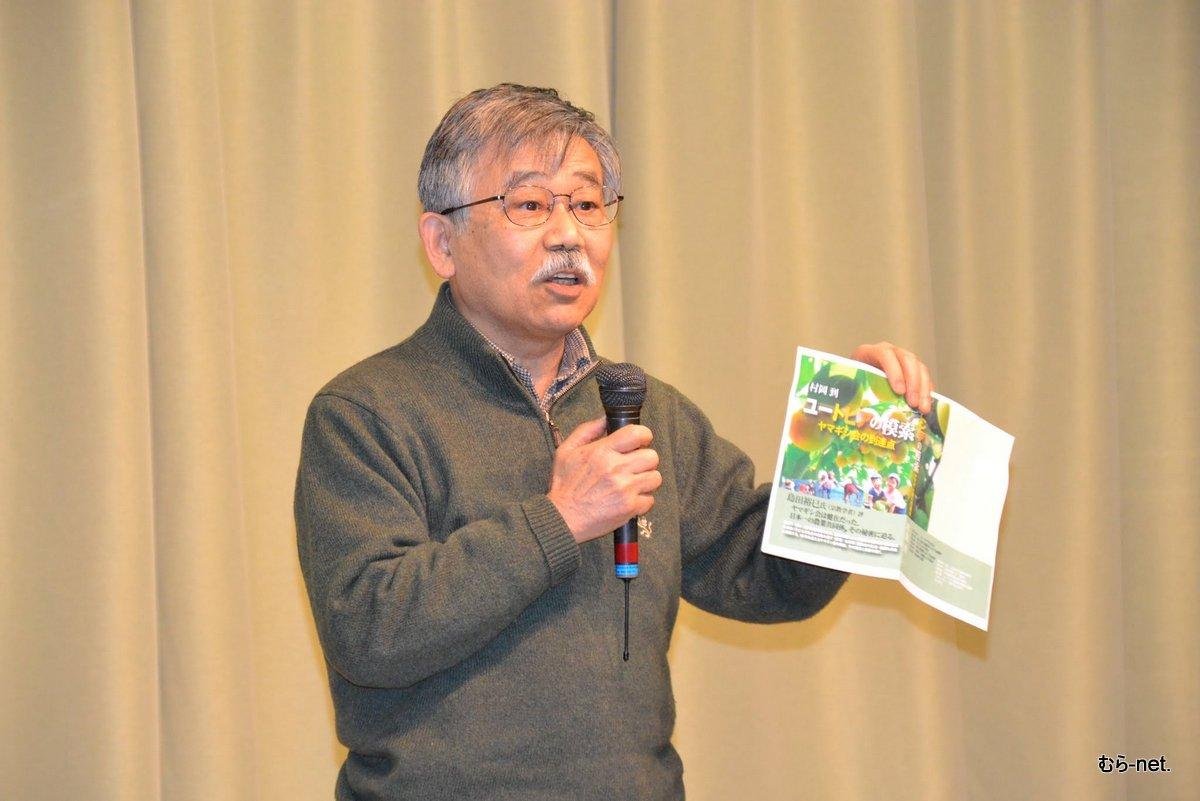 村岡到さんはなぜ、ヤマギシの本を書きたいと思ったのか