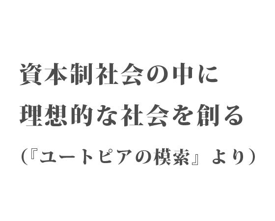 ヤマギシの村づくり (4)
