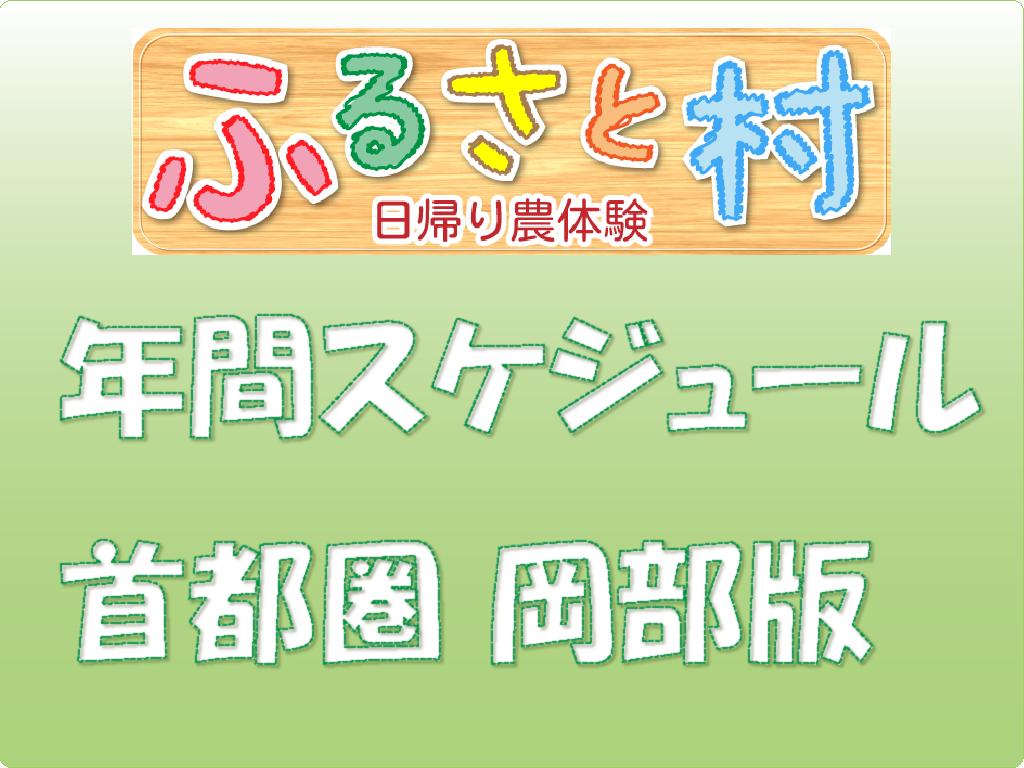 3/9【岡部】ふるさと村