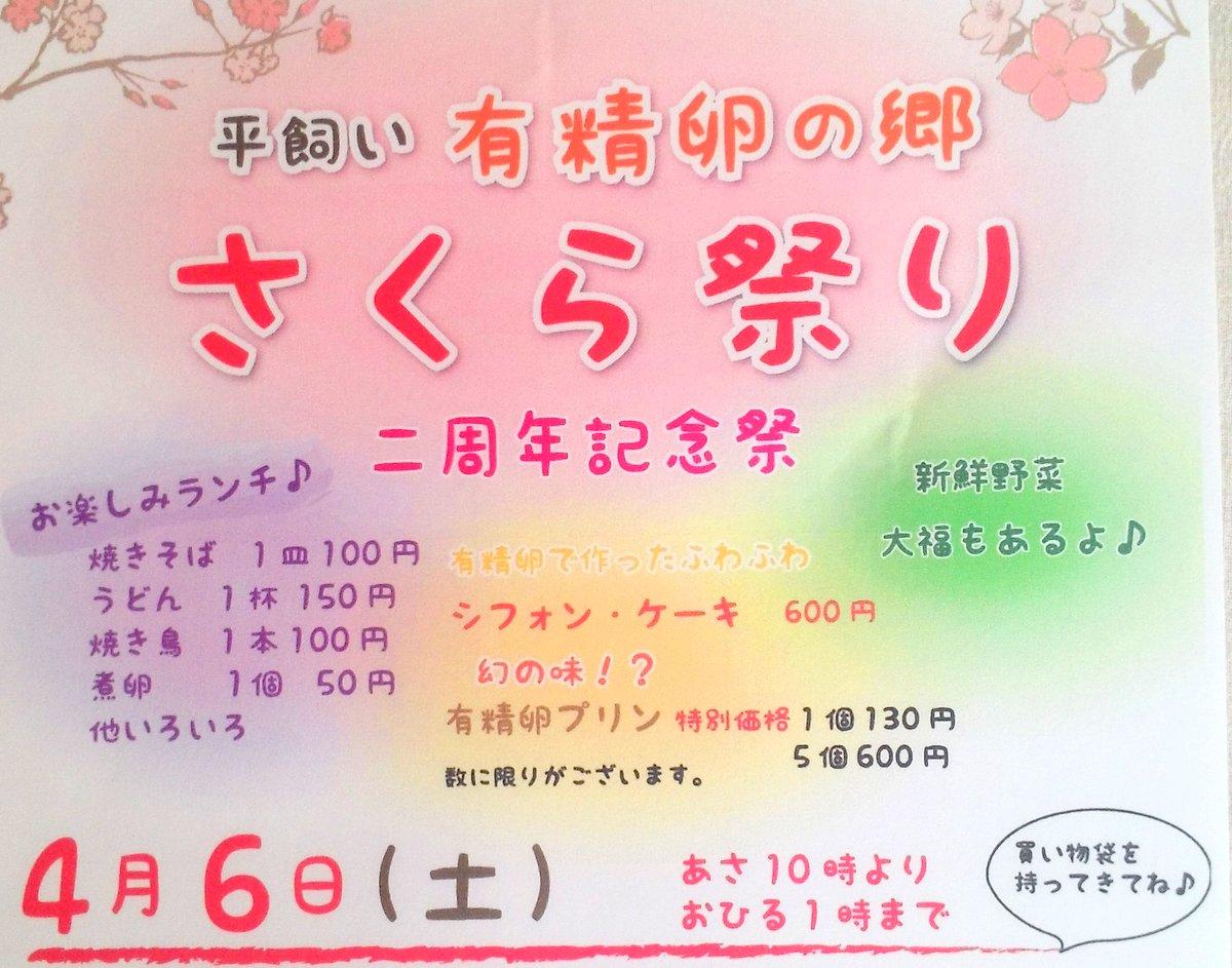 4/5【内部川】さくらまつり