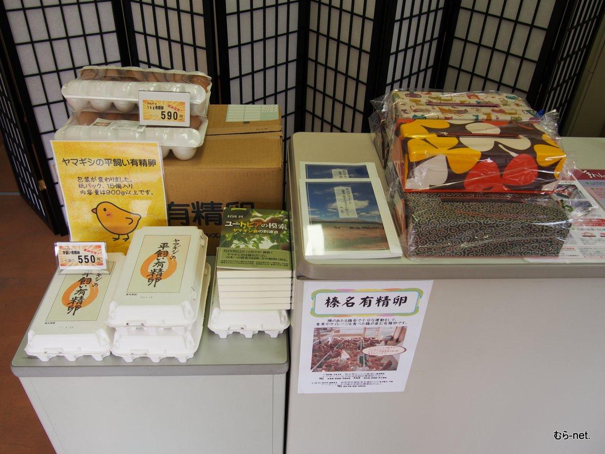 4/23【那須】販売所