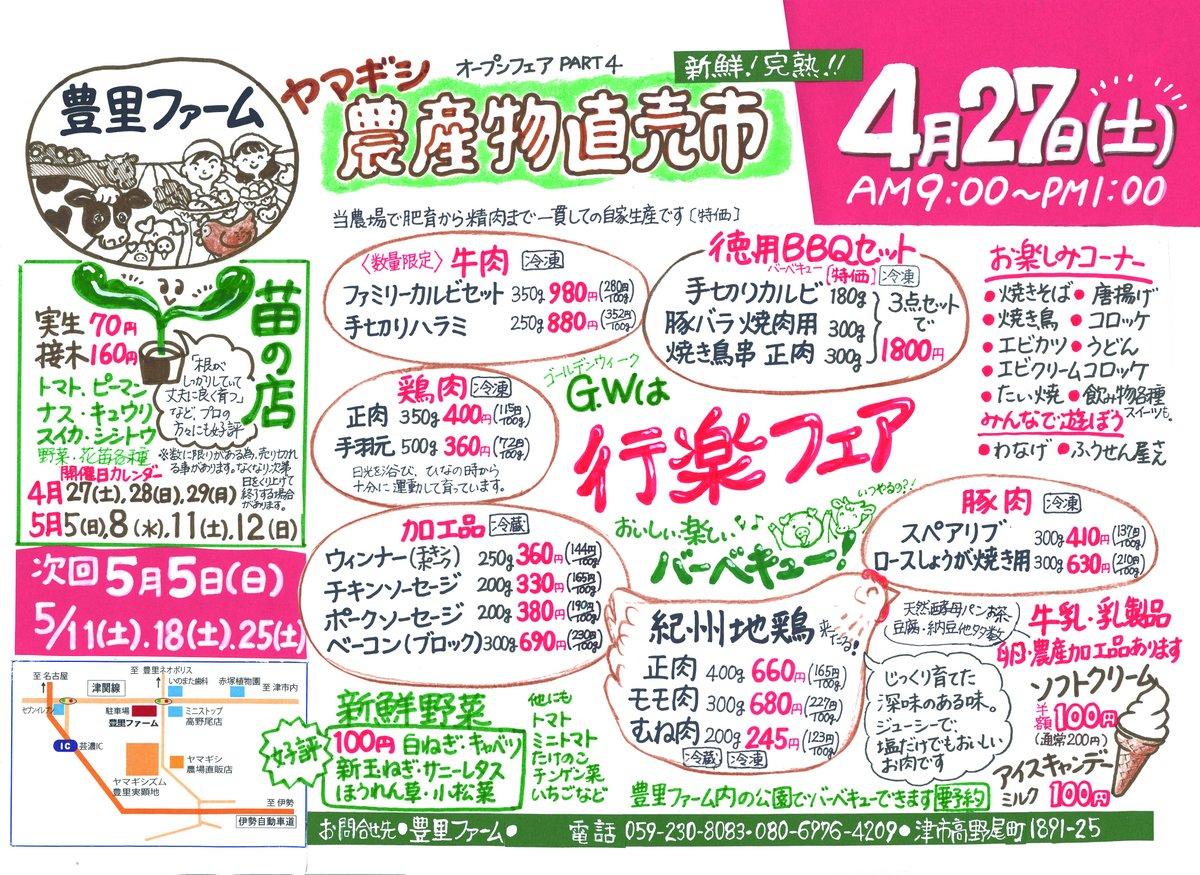 4/23【豊里ファーム】27日の企画