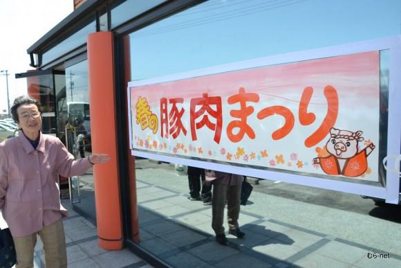 10-豊里ファーム 2013-04-21 11-44-43