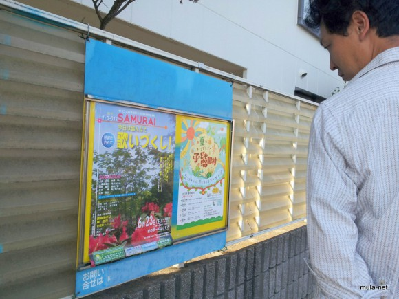 早速楽園村のポスターが貼られた多摩実顕地生活館まえ