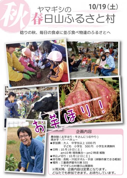 1-春日山ふるさと村チラシ2013-10-19-01