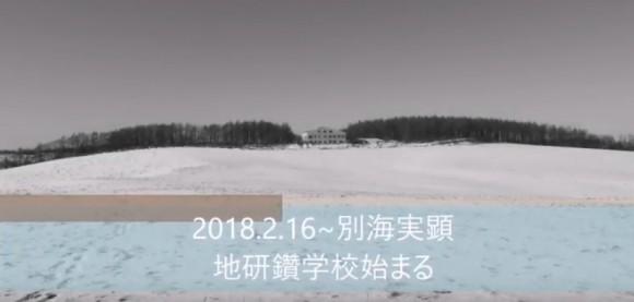 別海 研鑽学校Ⅱ 2018/2/16~
