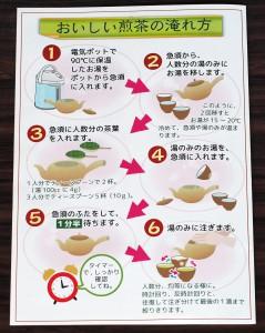 お茶パンフレット_ (2)