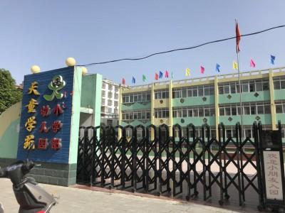 中国河南省西峡県で劉さんが経営する天童幼稚園と小学校