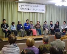 会員の集い開催