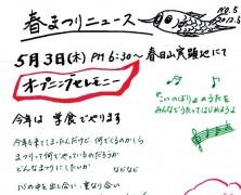春まつりNEWS 2012 【vol.5】