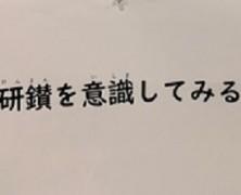 豊里研鑽学校が始まりました