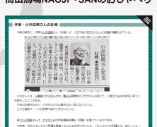 ブログ「高田馬場NAOJI~SANのおしゃべり」