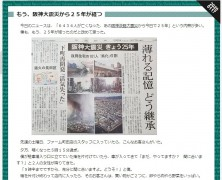「もう、阪神淡路大震災から25年が経つ」