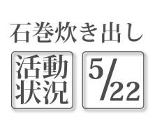 石巻活動状況 【5/22】
