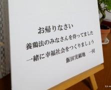 養鶏法開催中 in飯田 その1