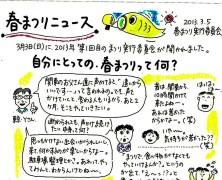 ヤマギシズム春まつり出発研【春まつり2013】