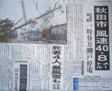 秋田県春嵐状況