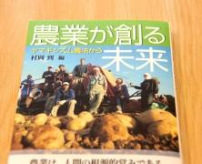 農業が創る未来-ヤマギシズム農法から【書籍】