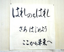 関東幸福社会づくり新春出発研 in 岡部