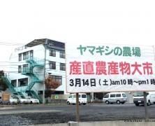 多摩実顕地で開催「産直農産物大市」チラシ完成!
