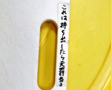 貼り紙 第三弾【春日山】