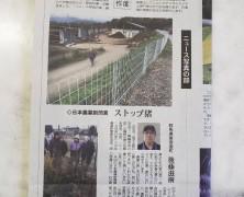 日本農業新聞(5月14日)に掲載されました。