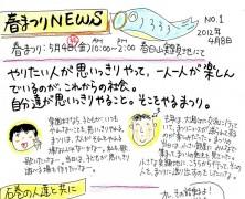 春まつりNEWS 2012 【vol.1】