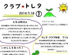クラブ・トレタ始まる【春日山】