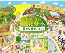 文化祭のポスター【豊里】