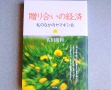 『贈り合いの経済―私のなかのヤマギシ会』出版記念座談会