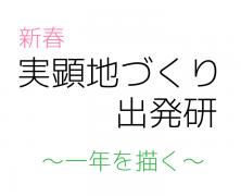 新春 実顕地づくり研(産業・流通編)