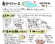 春まつりNEWS 2012 【vol.2】