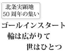 北条50周年の集い 【Part 5】