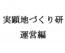 実顕地づくり研  運営編