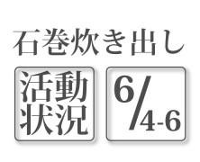 石巻活動状況【6/4~6/6】