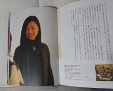 何  恵娜さんの記事