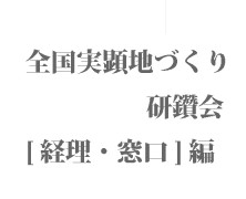 全国実顕地づくり研[経理・窓口編]