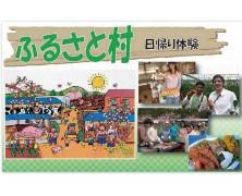 5月のふるさと村27日に開催 【北条】