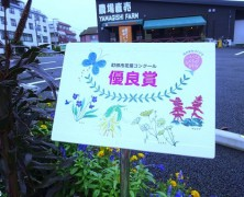 ファーム町田店の花壇が「優良賞」
