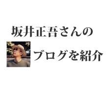 坂井正吾さんのブログ紹介