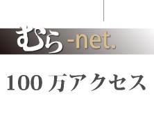 むらnet100万アクセス