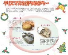 ヤマギシのパン屋さん 【多摩】