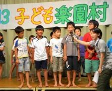 豊里小学生楽園村スタート