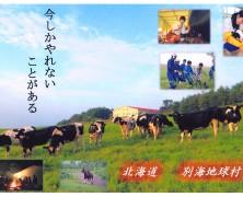 北海道の夏、別海地球村へ