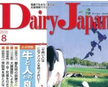 酪農情報誌に掲載されました【春日山】