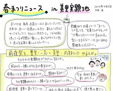 春まつりニュース2014 【no.2】